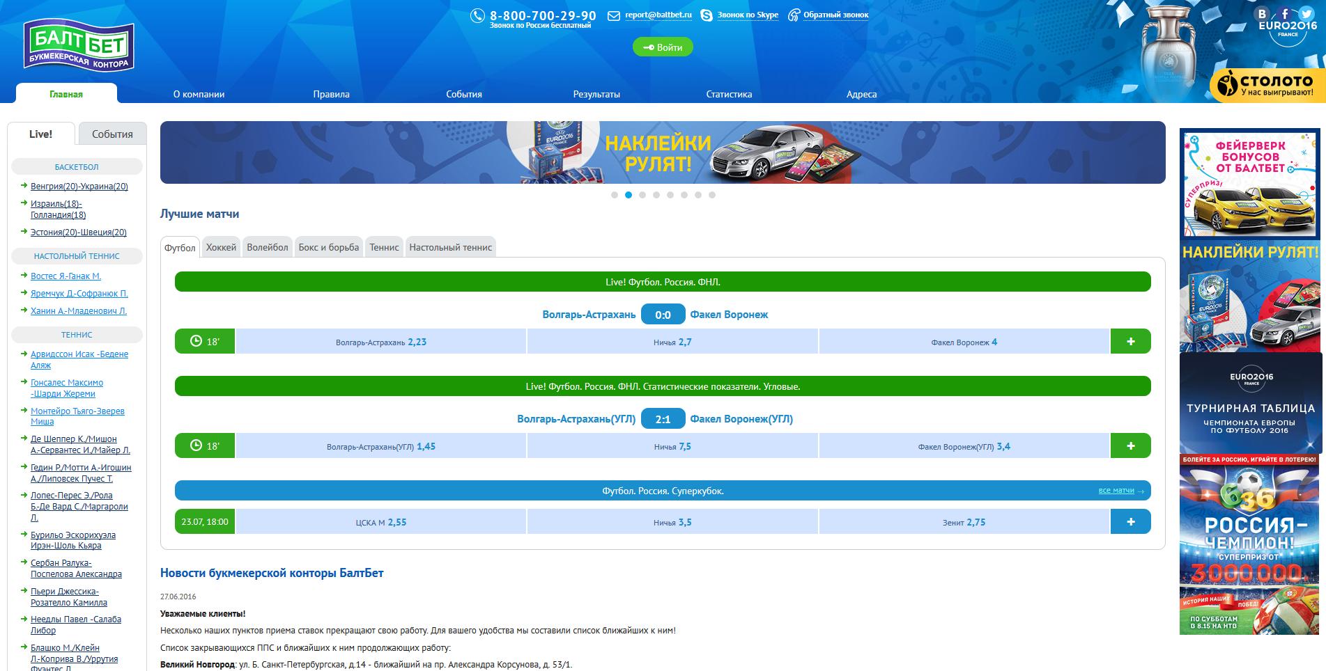 Балтбет Букмекерская Контора Официальный Сайт Регистрация Ставки